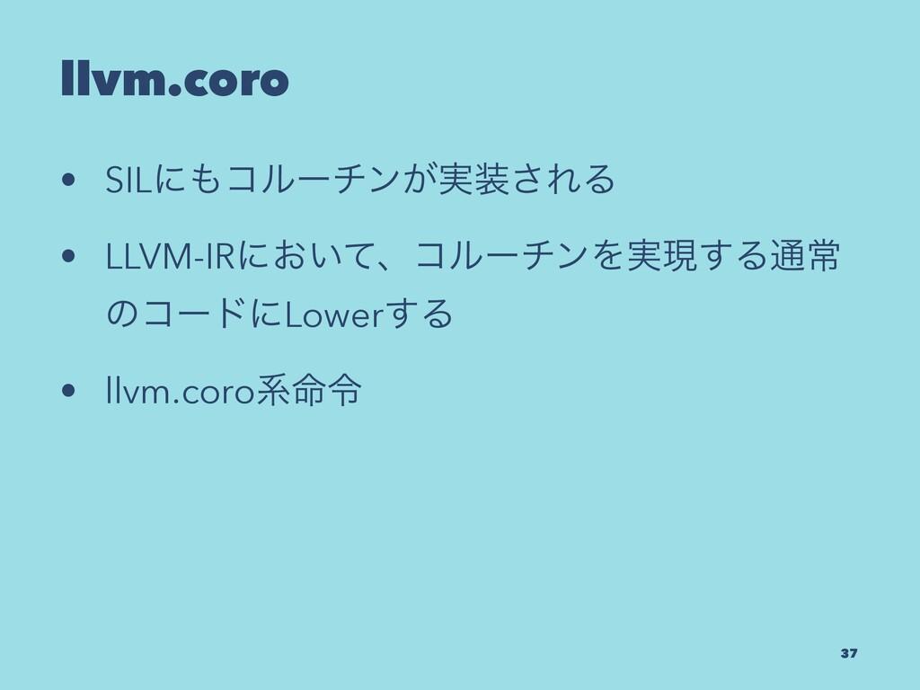llvm.coro • SILʹίϧʔνϯ͕࣮͞ΕΔ • LLVM-IRʹ͓͍ͯɺίϧʔν...