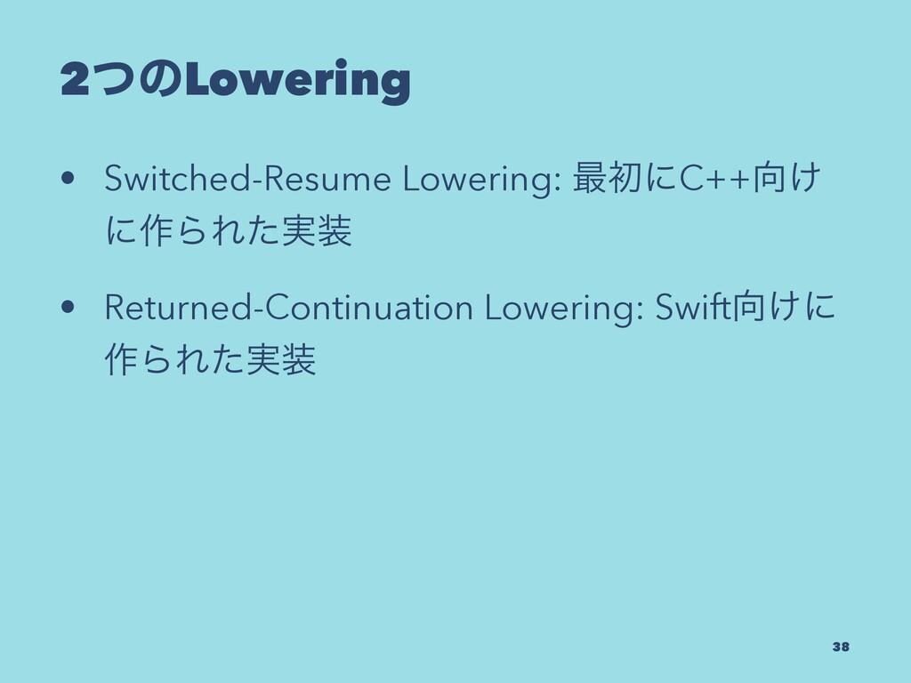 2ͭͷLowering • Switched-Resume Lowering: ࠷ॳʹC++...