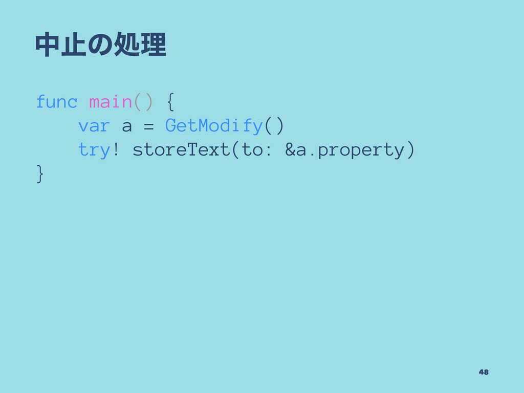 தࢭͷॲཧ func main() { var a = GetModify() try! st...