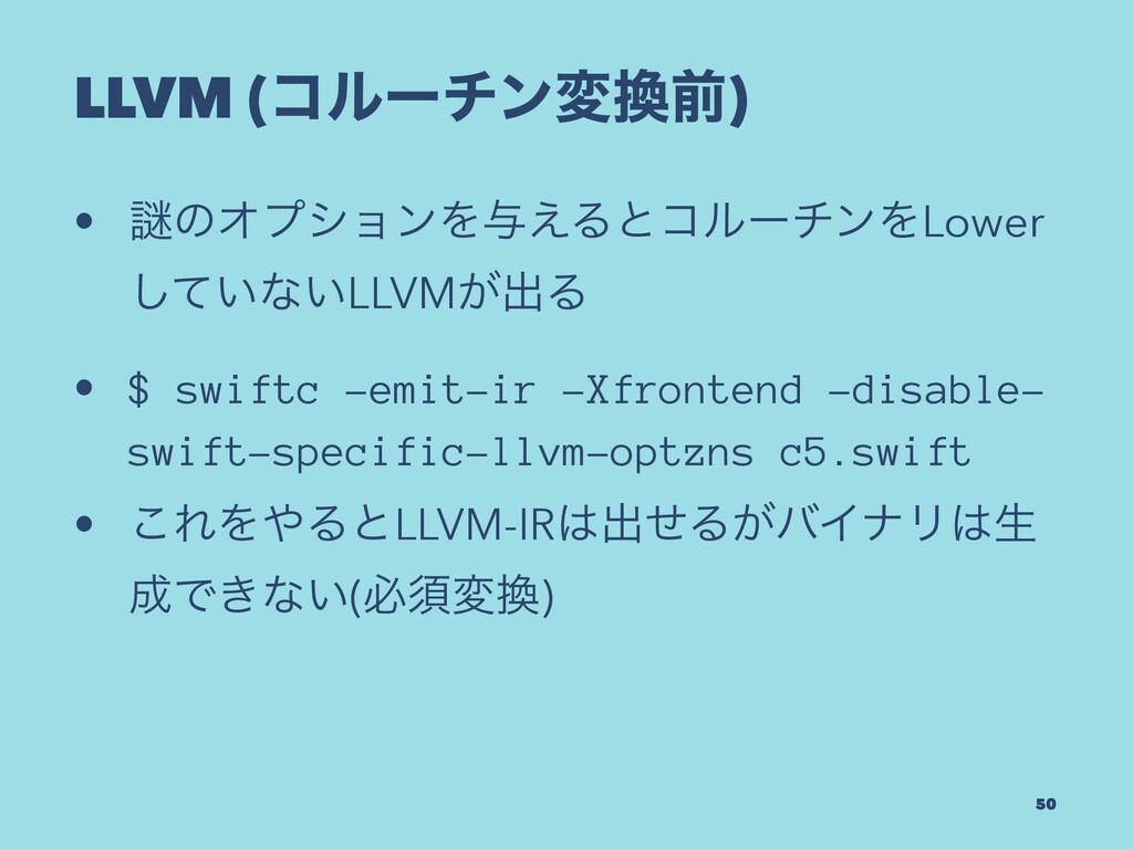 LLVM (ίϧʔνϯมલ) • ṖͷΦϓγϣϯΛ༩͑ΔͱίϧʔνϯΛLower ͍ͯ͠ͳ͍...