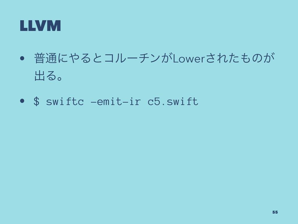 LLVM • ී௨ʹΔͱίϧʔνϯ͕Lower͞Εͨͷ͕ ग़Δɻ • $ swiftc -...