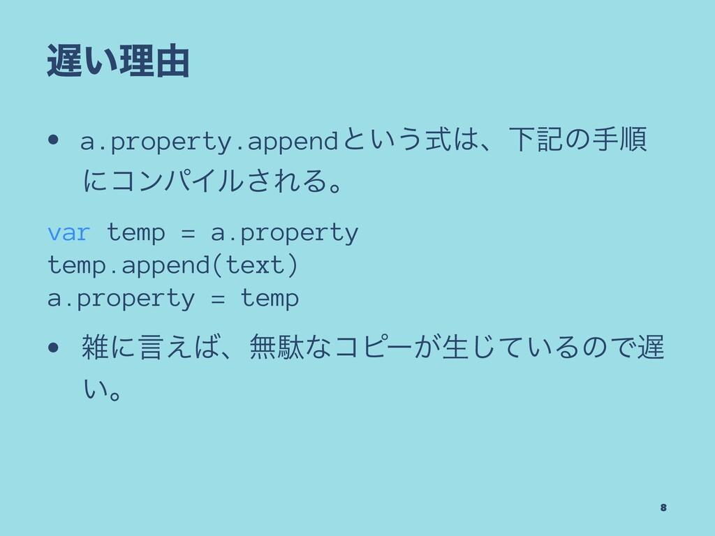 ͍ཧ༝ • a.property.appendͱ͍͏ࣜɺԼهͷखॱ ʹίϯύΠϧ͞ΕΔɻ ...