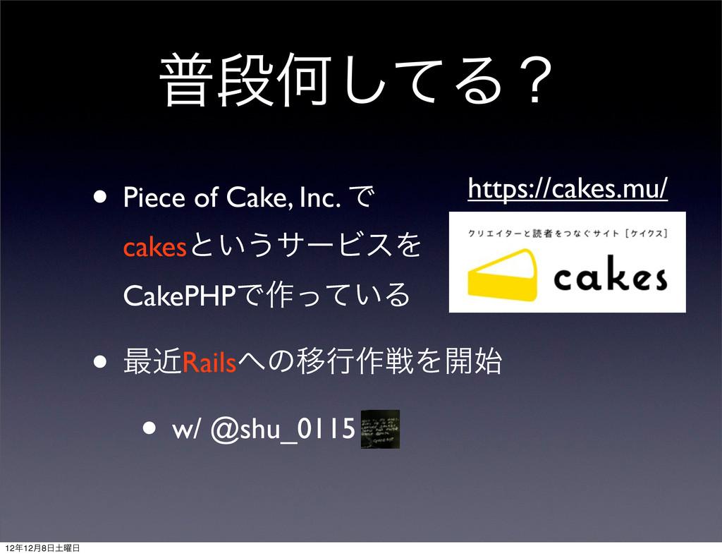 ීஈԿͯ͠Δʁ • Piece of Cake, Inc. Ͱ cakesͱ͍͏αʔϏεΛ C...
