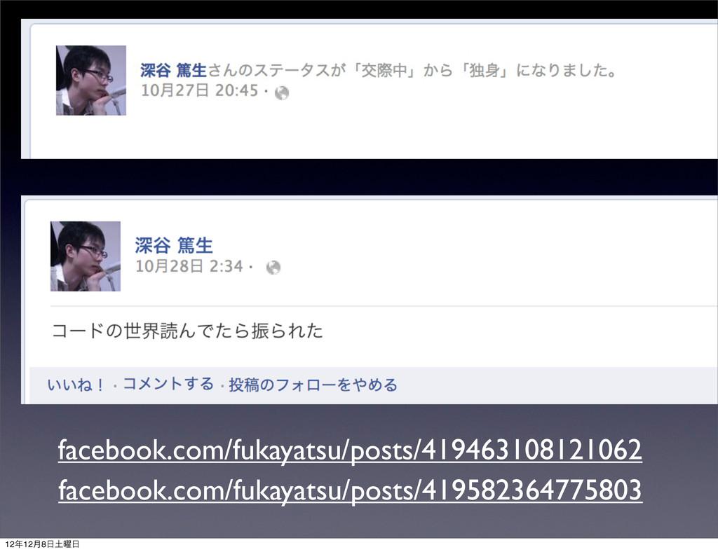 facebook.com/fukayatsu/posts/419582364775803 fa...