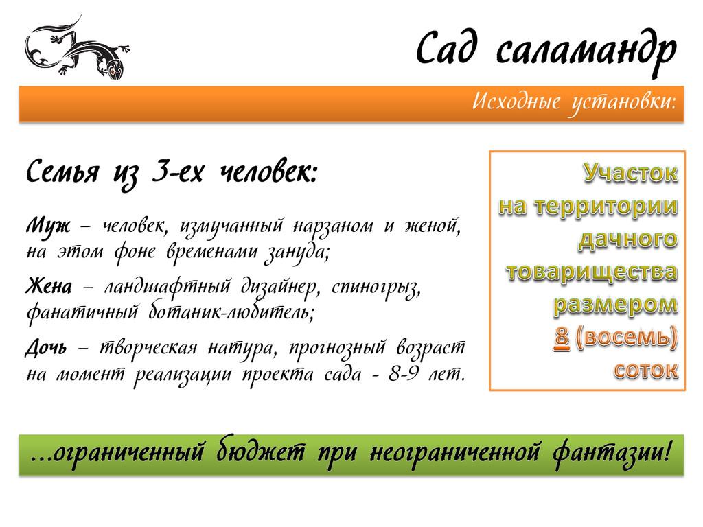 Сад саламандр Исходные установки: Семья из 3-ех...