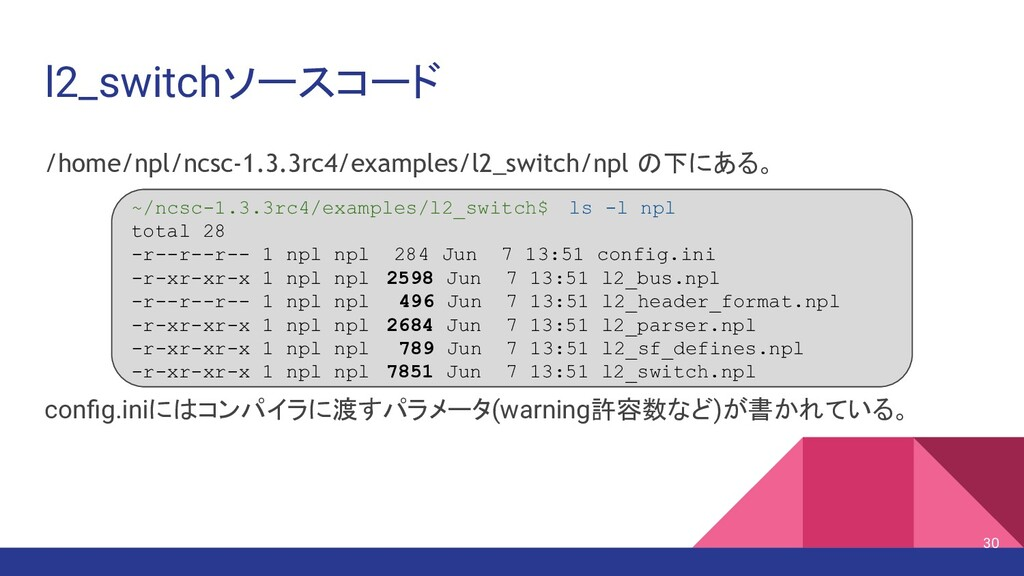 l2_switchソースコード /home/npl/ncsc-1.3.3rc4/example...