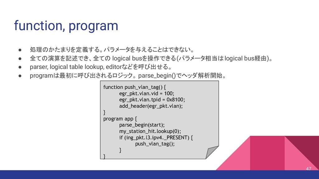 function, program ● 処理のかたまりを定義する。パラメータを与えることはでき...