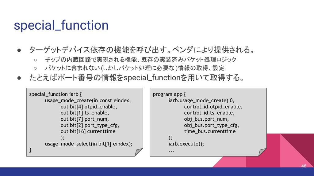 special_function ● ターゲットデバイス依存の機能を呼び出す。ベンダにより提供...