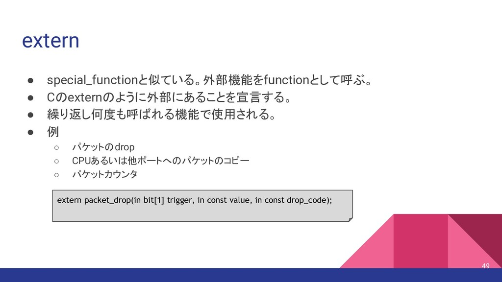 extern ● special_functionと似ている。外部機能をfunctionとして...