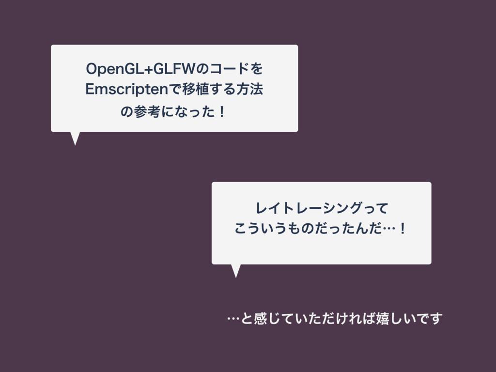 0QFO(-(-'8ͷίʔυΛ &NTDSJQUFOͰҠ২͢Δํ๏ ͷߟʹͳͬͨʂ ϨΠ...