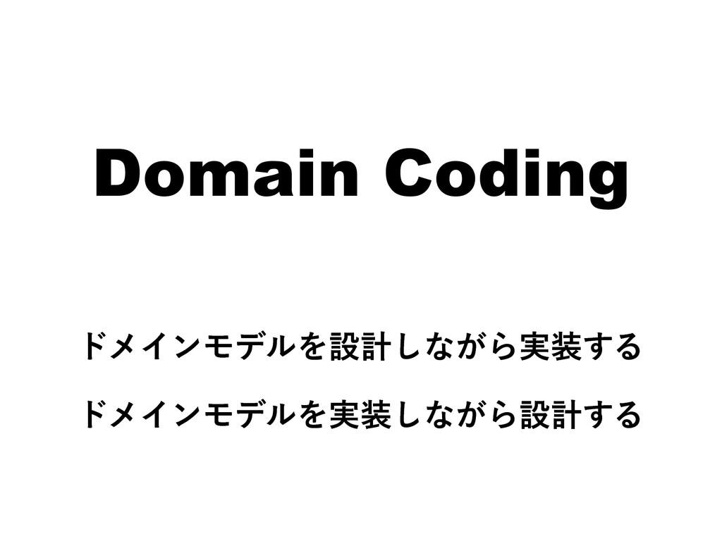 Domain Coding υϝΠϯϞσϧΛઃܭ͠ͳ͕Β࣮͢Δ υϝΠϯϞσϧΛ࣮͠ͳ͕Β...