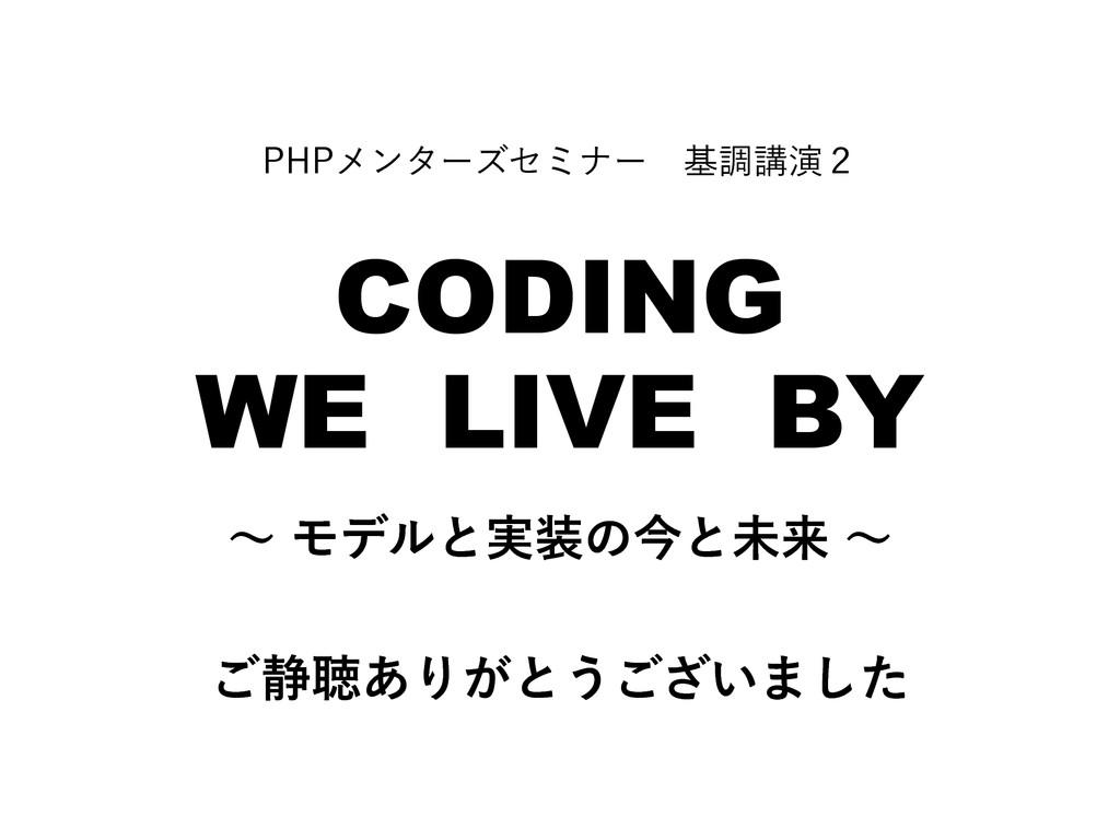 ͝੩ௌ͋Γ͕ͱ͏͍͟͝·ͨ͠ 1)1ϝϯλʔζηϛφʔɹجௐߨԋ̎ CODING WE LIV...