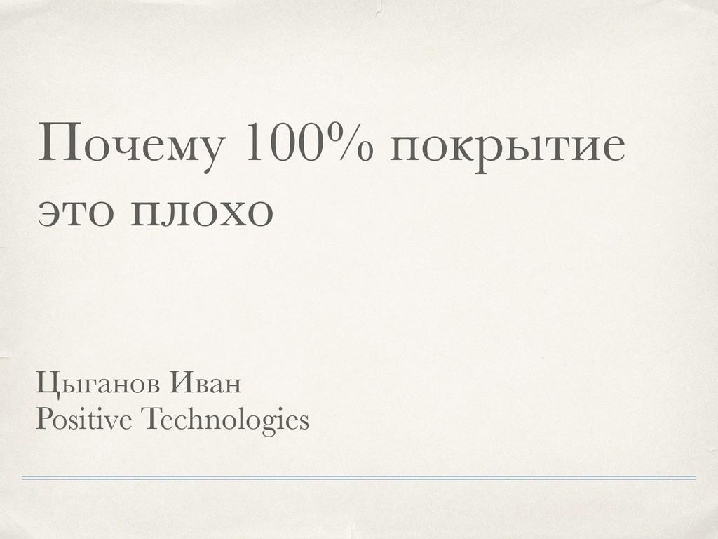 Цыганов Иван Positive Technologies Почему 100% ...