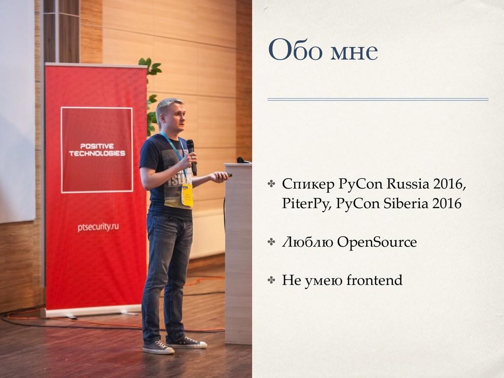 Обо мне ✤ Спикер PyCon Russia 2016, PiterPy, Py...