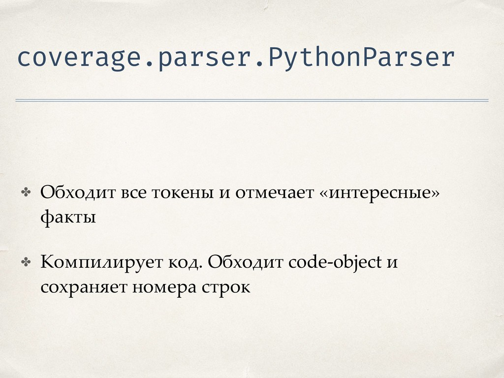 coverage.parser.PythonParser ✤ Обходит все токе...