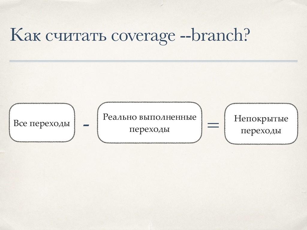Как считать coverage --branch? Все переходы Реа...