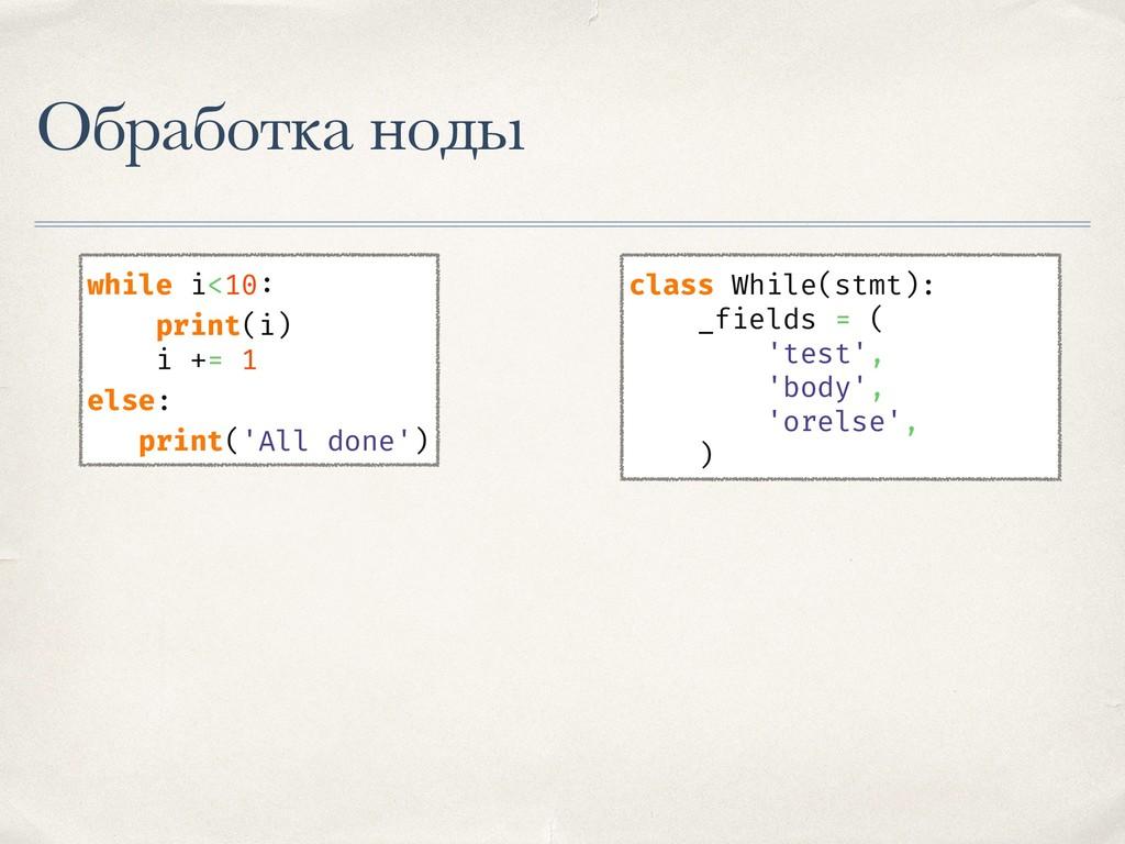 Обработка ноды class While(stmt): _fields = ( '...