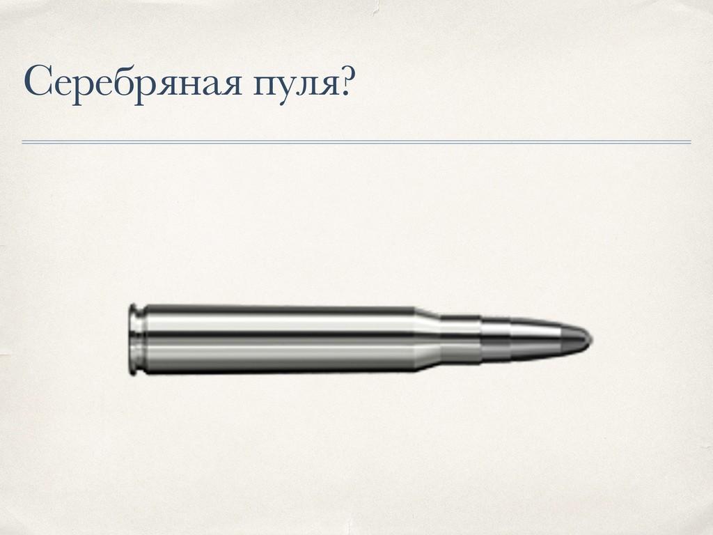 Серебряная пуля?