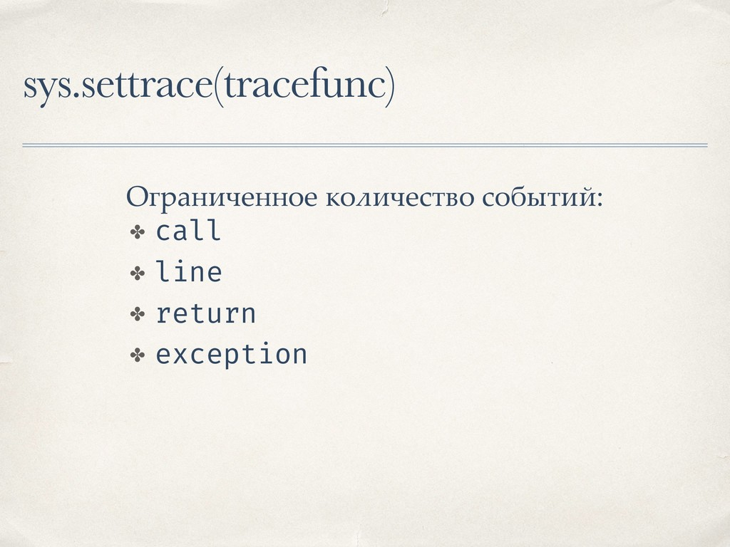 sys.settrace(tracefunc) Ограниченное количество...