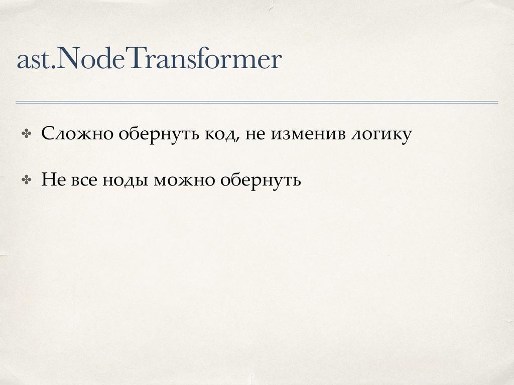 ast.NodeTransformer ✤ Сложно обернуть код, не и...