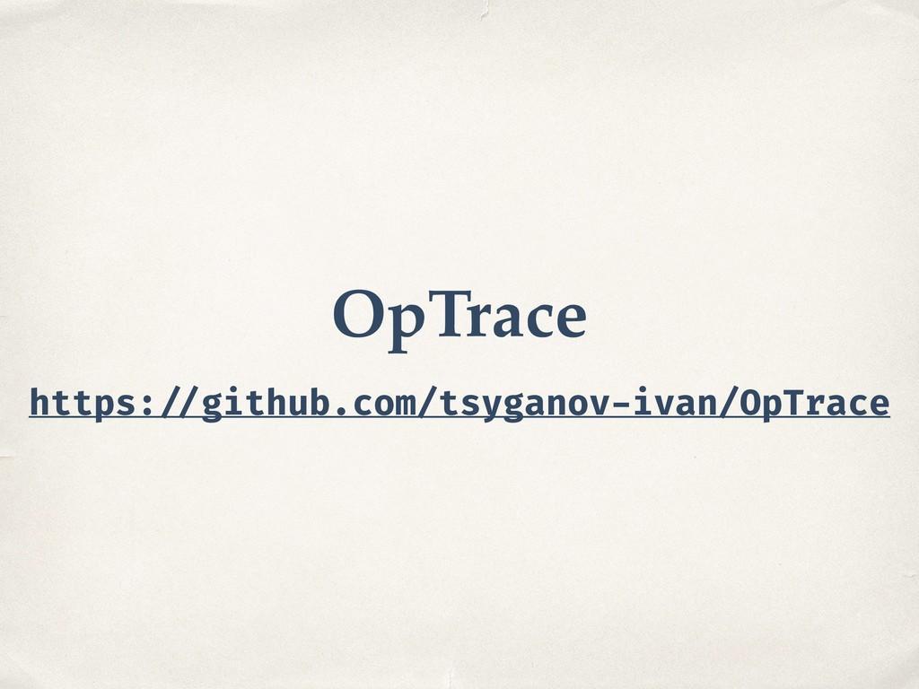 OpTrace https: //github.com/tsyganov-ivan/OpTra...