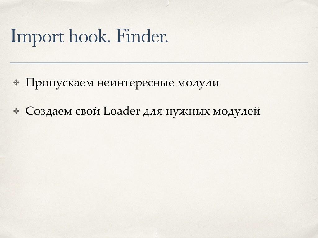 Import hook. Finder. ✤ Пропускаем неинтересные ...