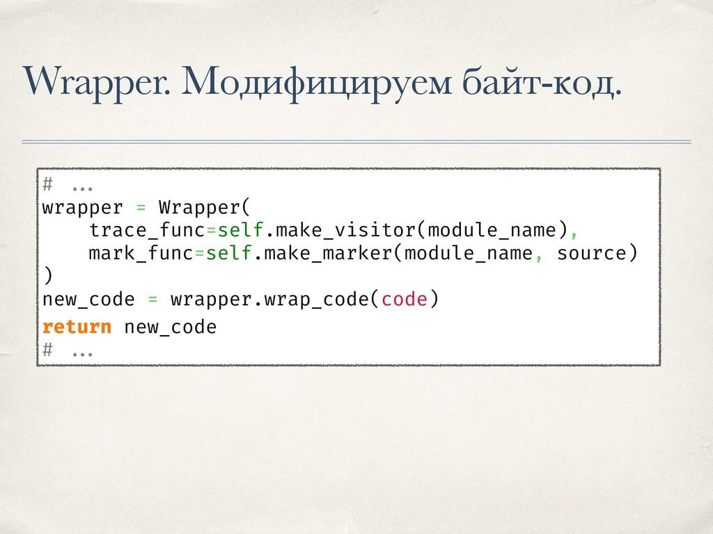 Wrapper. Модифицируем байт-код. # ... wrapper =...