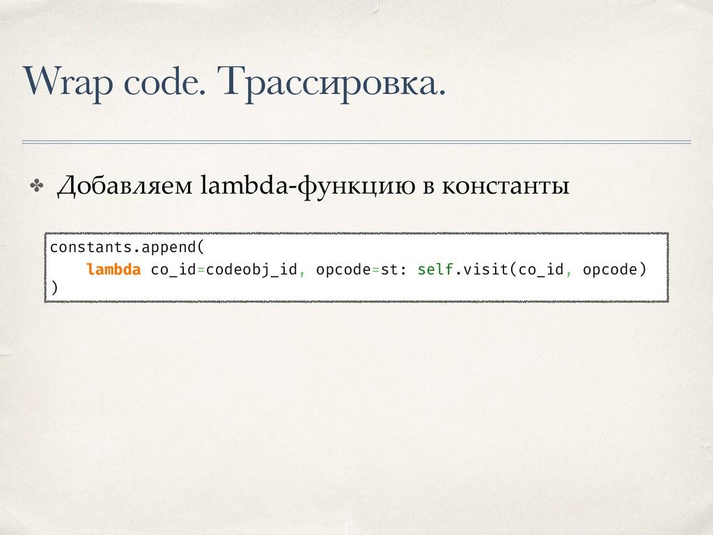 Wrap code. Трассировка. ✤ Добавляем lambda-функ...