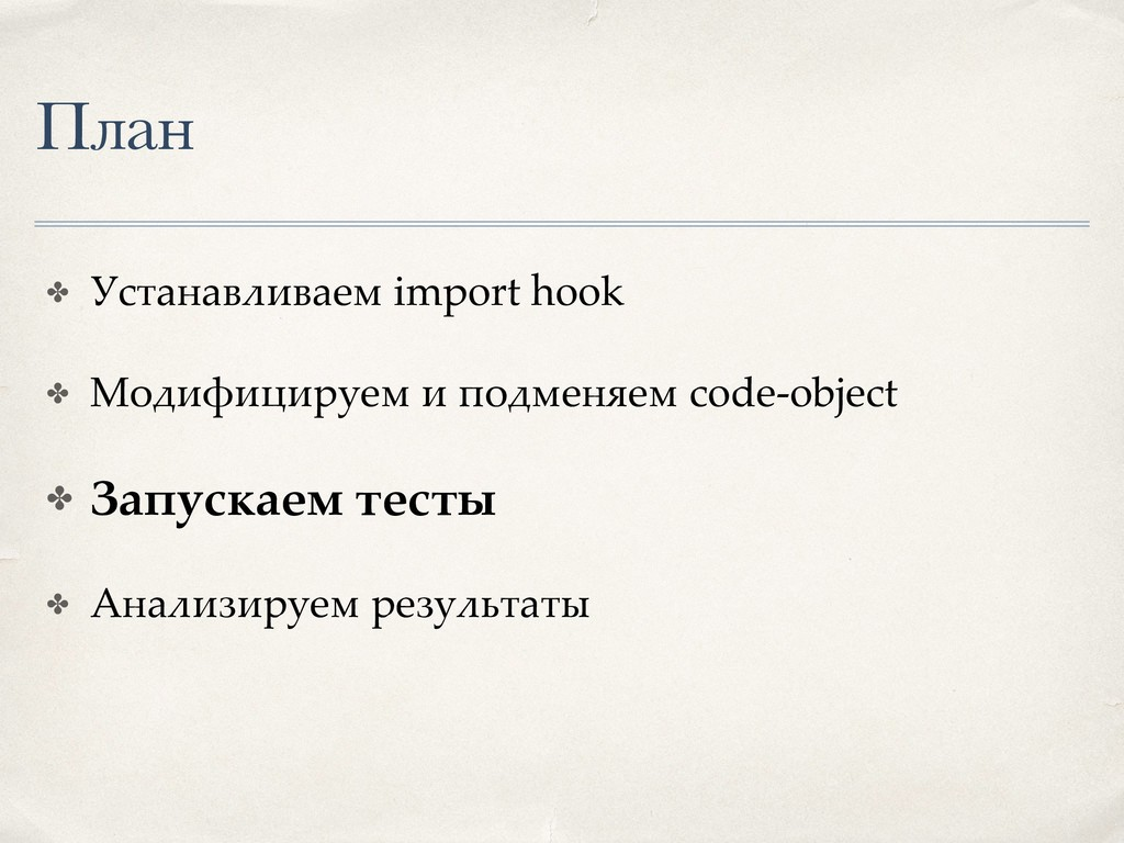 План ✤ Устанавливаем import hook ✤ Модифицируем...