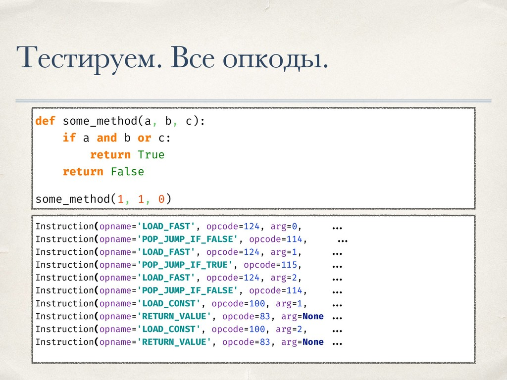 Тестируем. Все опкоды. def some_method(a, b, c)...