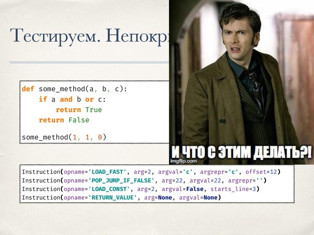 Тестируем. Непокрытые опкоды. def some_method(a...