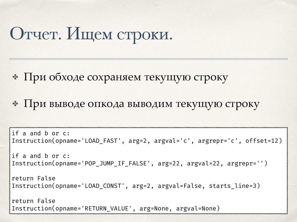 Отчет. Ищем строки. if a and b or c: Instructio...