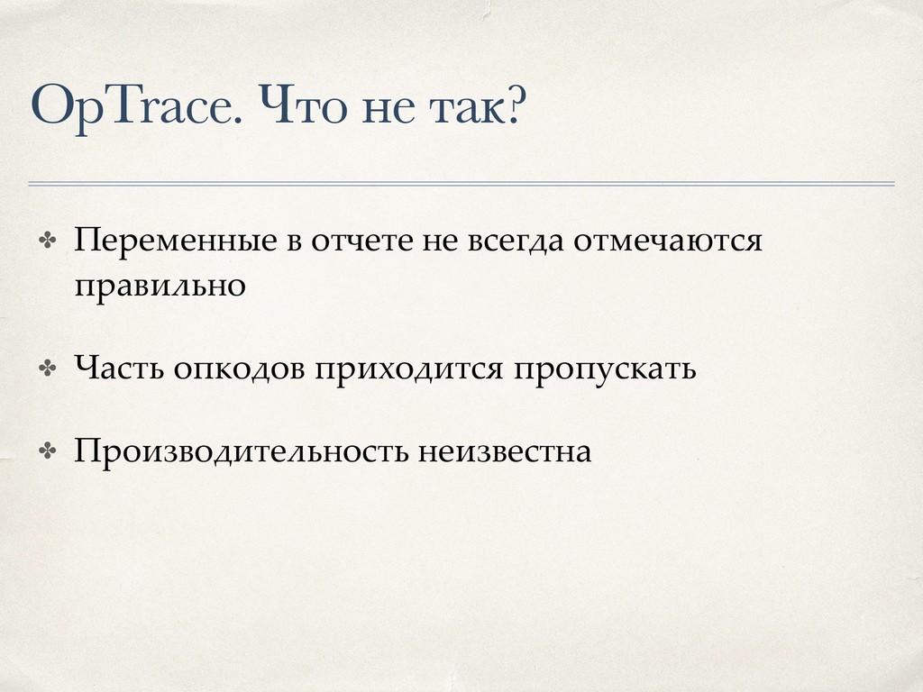 OpTrace. Что не так? ✤ Переменные в отчете не в...
