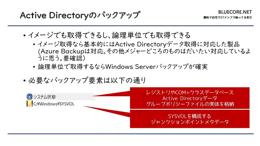 BLUECORE.NET Active Directoryのバックアップ • イメージでも取得...
