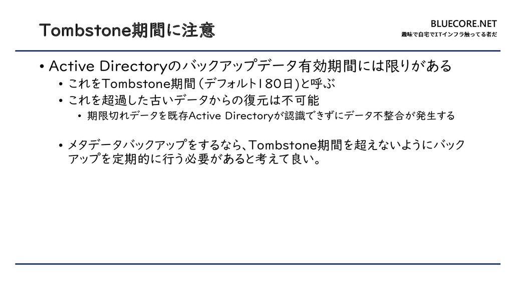 BLUECORE.NET Tombstone期間に注意 • Active Directoryの...