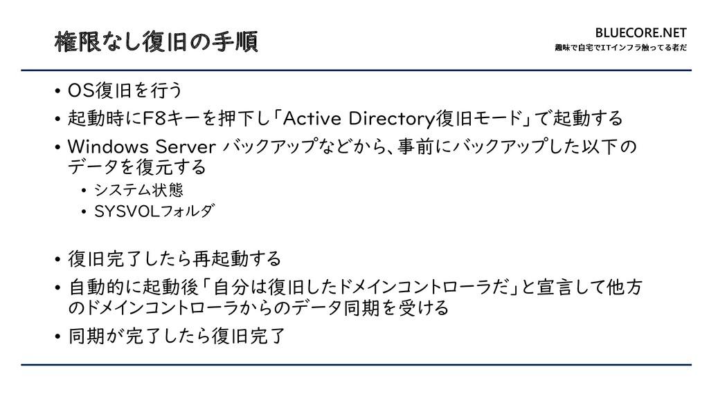 BLUECORE.NET 権限なし復旧の手順 • OS復旧を行う • 起動時にF8キーを押下し...