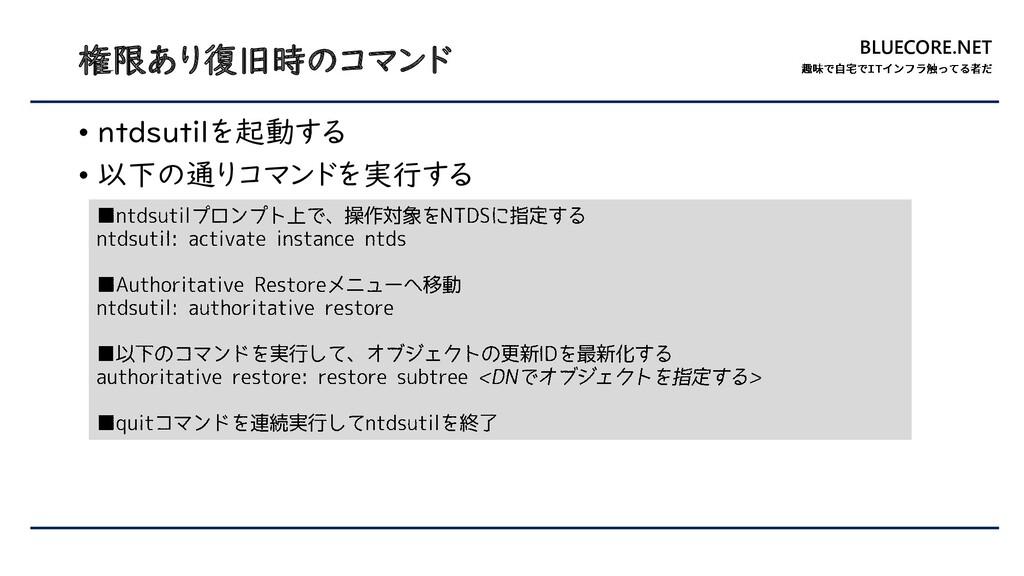 BLUECORE.NET 権限あり復旧時のコマンド • ntdsutilを起動する • 以下の...
