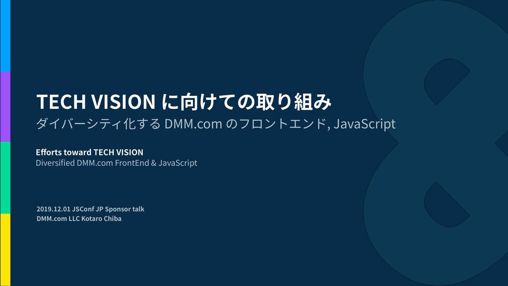 TECH VISION に向けての取り組み 2019.12.01 JSConf JP Spon...