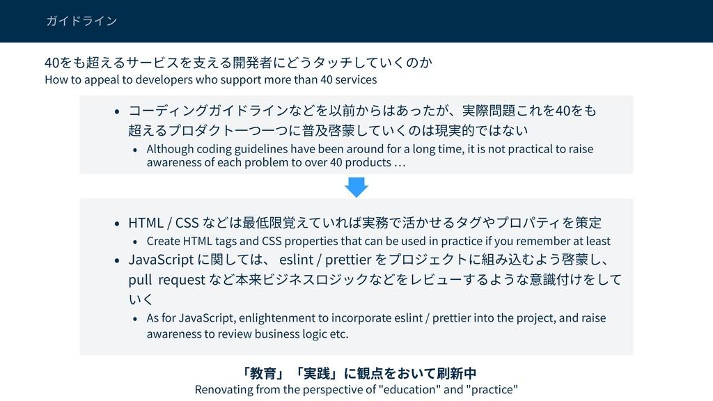 ガイドライン 40をも超えるサービスを⽀える開発者にどうタッチしていくのか • コーディングガ...