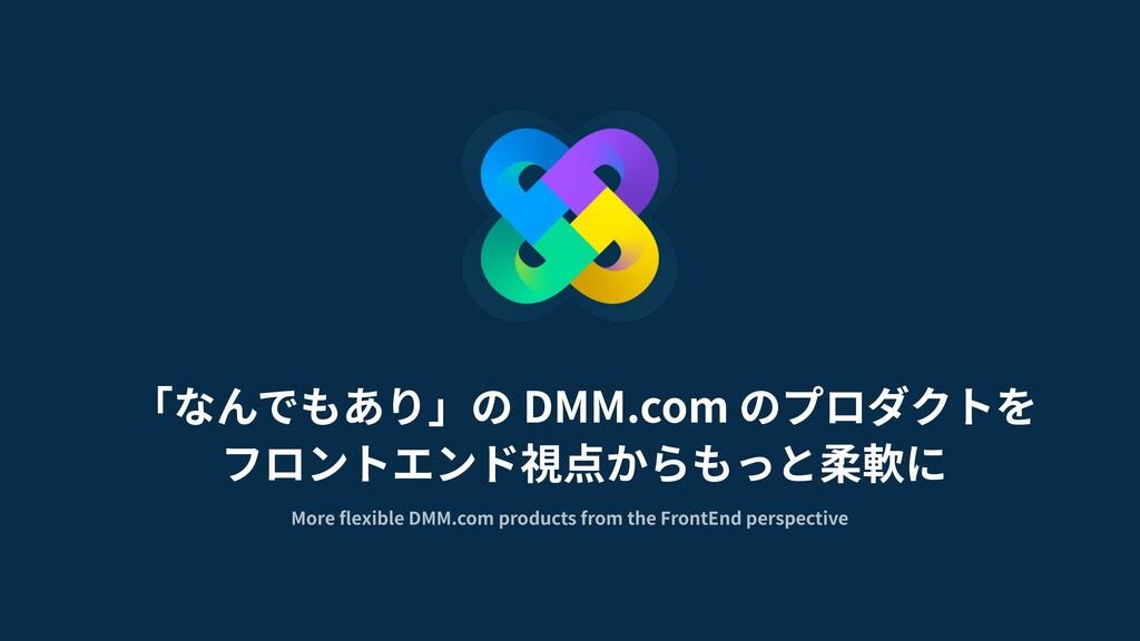 「なんでもあり」の DMM.com のプロダクトを フロントエンド視点からもっと柔軟に Mor...