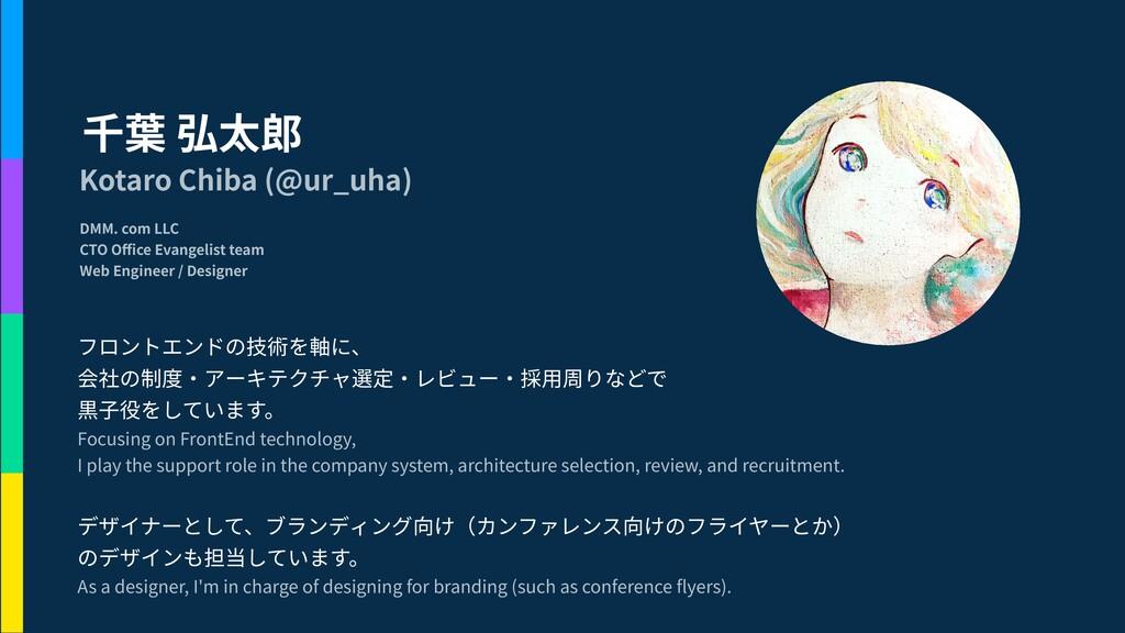千葉 弘太郎 Kotaro Chiba (@ur_uha) DMM. com LLC CTO ...