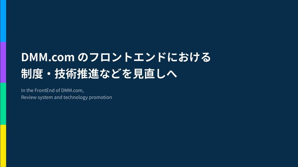 DMM.com のフロントエンドにおける 制度・技術推進などを⾒直しへ In the Fron...