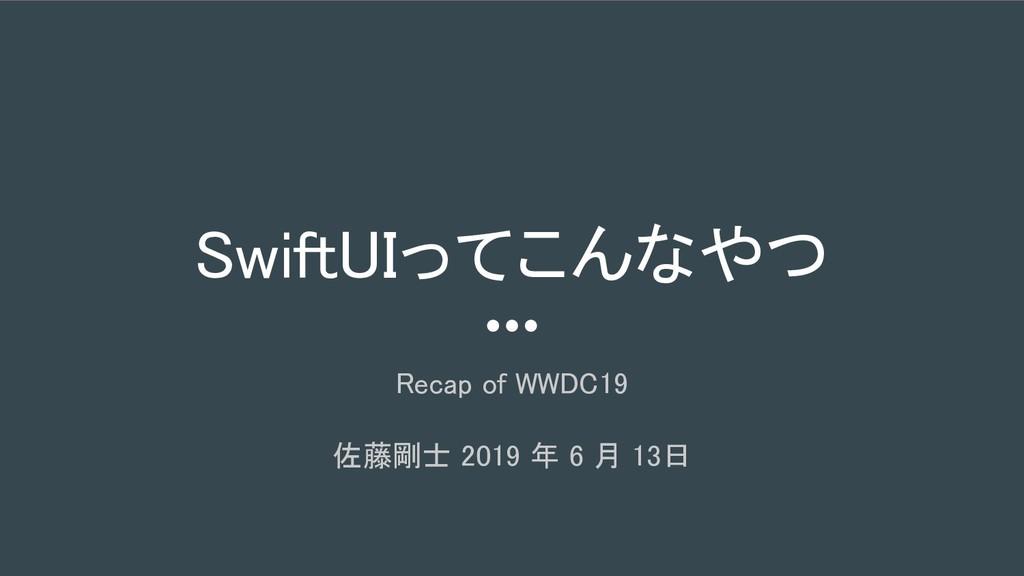 SwiftUIってこんなやつ Recap of WWDC19  佐藤剛士 2019 年 ...