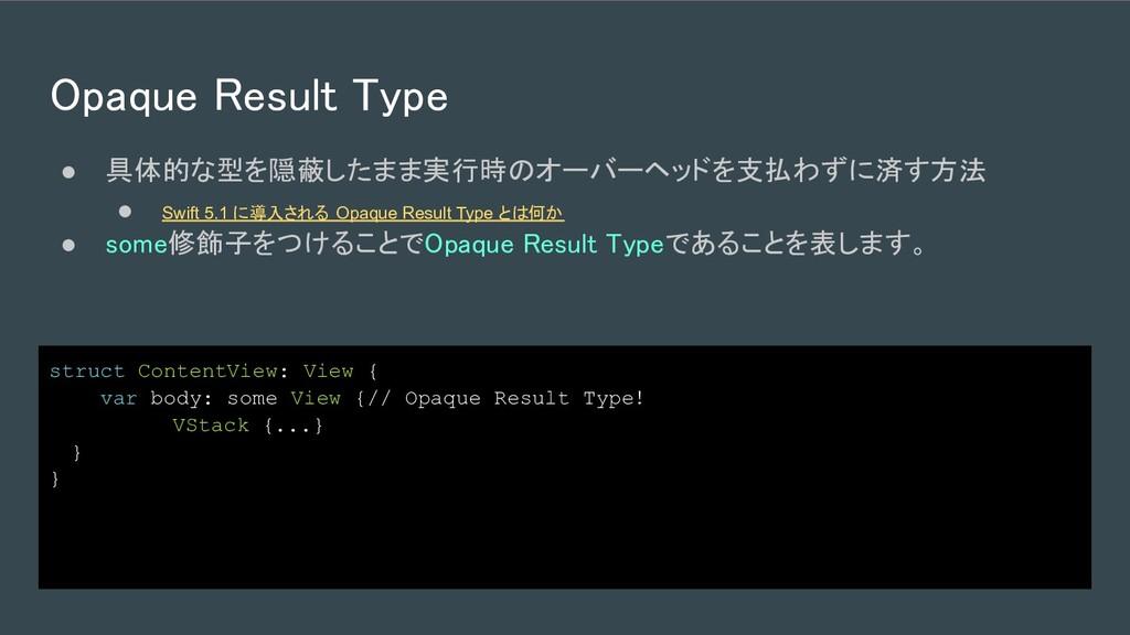 Opaque Result Type   ● 具体的な型を隠蔽したまま実行時のオーバーヘ...