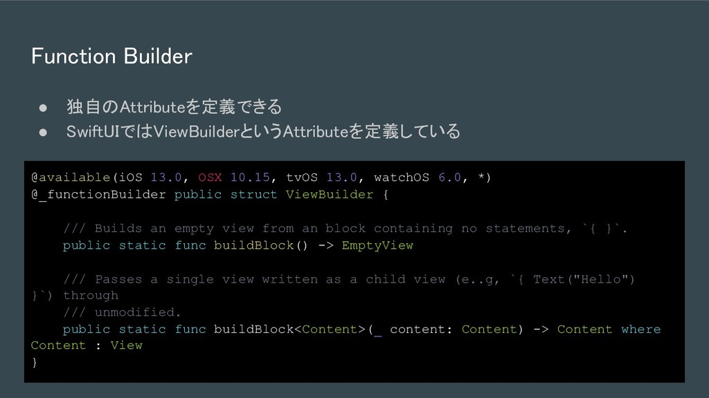 Function Builder ● 独自のAttributeを定義できる ● Swift...