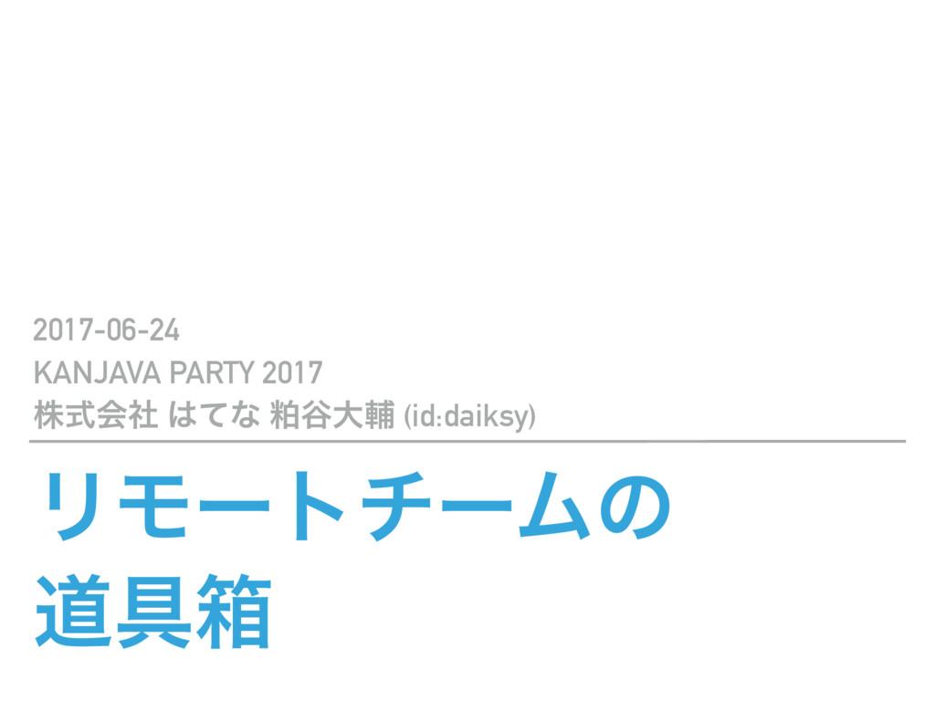 ϦϞʔτνʔϜͷ ಓ۩ശ 2017-06-24 KANJAVA PARTY 2017 גࣜձࣾ...