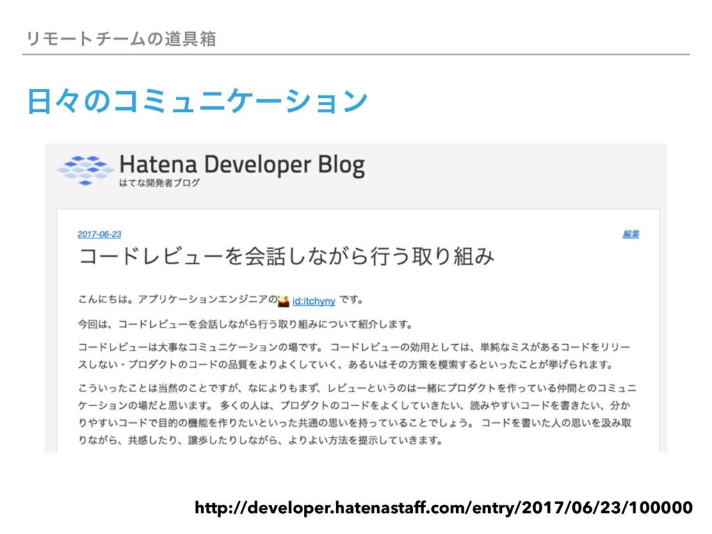 ϦϞʔτνʔϜͷಓ۩ശ ʑͷίϛϡχέʔγϣϯ http://developer.haten...