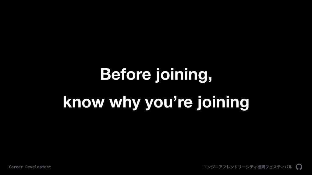 ΤϯδχΞϑϨϯυϦʔγςΟԬϑΣεςΟόϧ Career Development Befo...