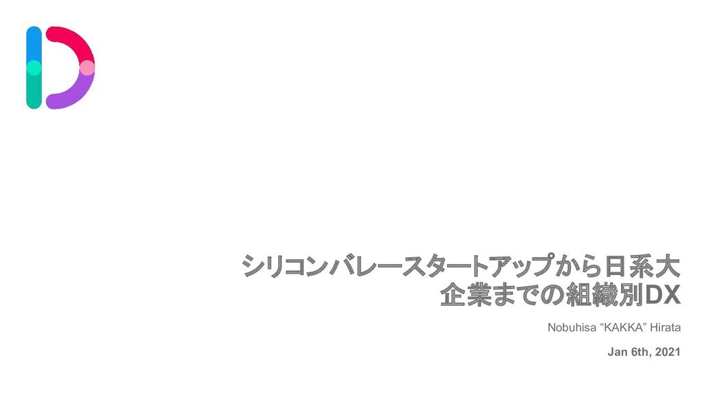 """シリコンバレースタートアップから日系大 企業までの組織別DX Nobuhisa """"KAKKA""""..."""