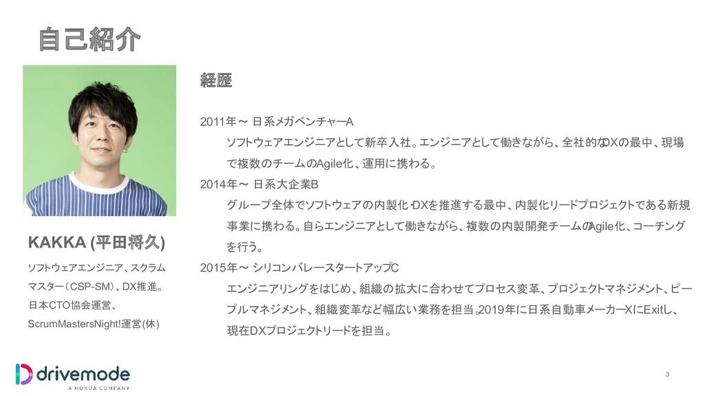自己紹介 3 2011年〜 日系メガベンチャーA ソフトウェアエンジニアとして新卒入社。エン...